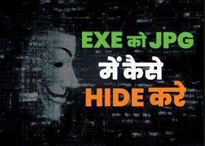 Exe File को JPG में कैसे Hide करते है