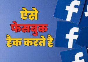 Shadowave: Hack Facebook and Instagram account in hindi