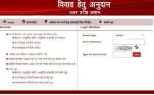 Shadi Anudan Online Apply in Hindi