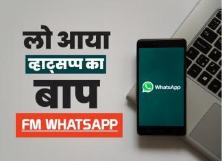 FMWhatsapp Latest Version Downloading Link