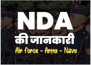 Nda Full Form | What is the full form of NDA in Hindi
