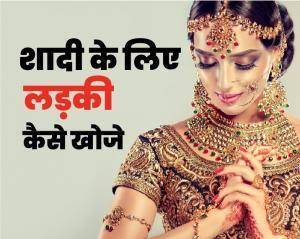 Shaadi ke liye ladki chahiye Photo, Hindu, Muslim, Vidhwa