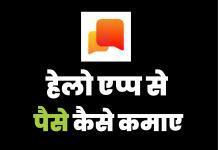 हेलो एप्प क्या है | Helo App se paisa kaise kamaye in Hindi
