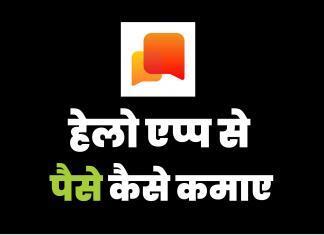हेलो एप्प क्या है   Helo App se paisa kaise kamaye in Hindi