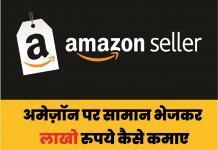Amazon par online saman kaise beche
