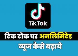 Tik Tok par apne views kaise badhaye In Hindi