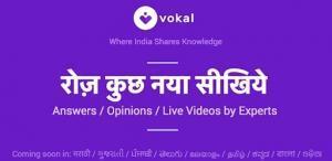 Vokal app kya hai - Kisi Bhi Question ka Answer voice me Jane