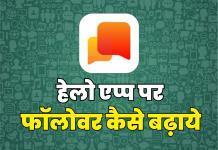 Helo app par followers kaise badhaye