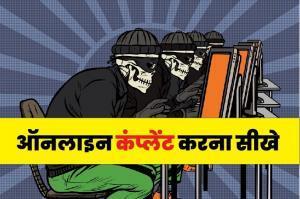 Cyber Crime main Online Complaint kaise Register kare
