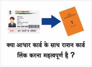 aadhar card se ration cardlink