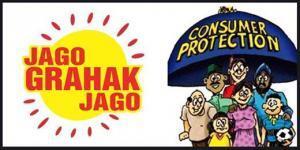 Jago grahak Jago main Online Complaint kaise kare