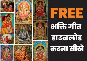 Bhakti song Download