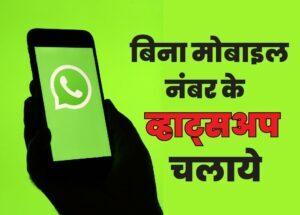 Mobile Number Ke Bina Whatsapp kaise Chalaye