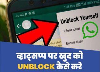 3 Tarike Whatsapp pe khud ko Unblock kaise kare in hindi