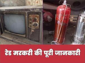Red Mercury Kya hai - Red Mercury Price in India (Hindi)