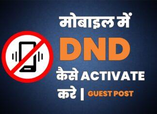 डीएनडी कैसे एक्टिवेट करें, जाने। How to Activate DND in Hindi