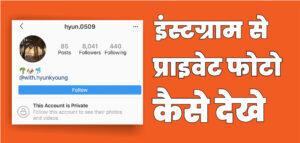 Instagram main Private Account ke Photos kaise Dekhe