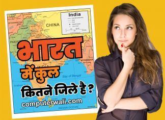 Bharat mein kitne jile hain