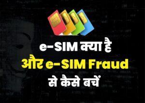 e-SIM क्या है और e-SIM Fraud से कैसे बचें पूरी जानकारी