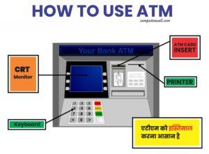 ATM se paise kaise nikale - एटीएम से पैसे कैसे निकालें 2021