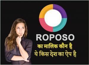 Roposo का मालिक कौन है ये किस देश का ऐप है