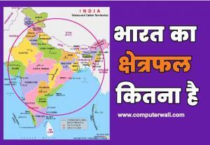 Bharat ka kshetrafal kitna hai