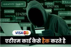ATM Fraud kya hai Card kaise hack karate hai