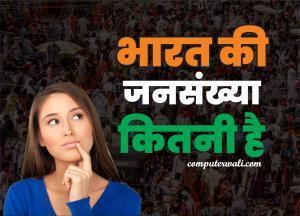 Bharat ki jansankhya kitni hai 2021 | भारत की जनसंख्या कितनी है 2021