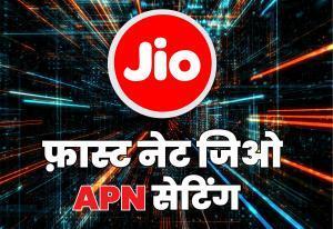 jio apn settings se Jio ka internet Speed badhana Sikhe