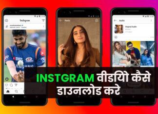 Instagram Reels Videos kaise download karen