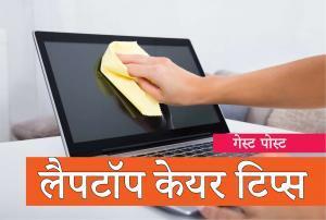 लैपटॉप या कंप्यूटर को कैसे सुरक्षित रखें। Best laptop care tips in Hindi