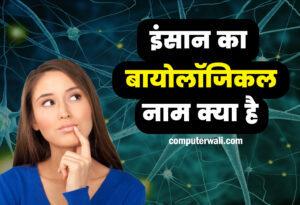 insan ka biological name kya hai in Hindi