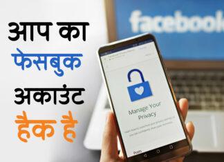 Kaise pata kare facebook (FB) Account hack hua hai