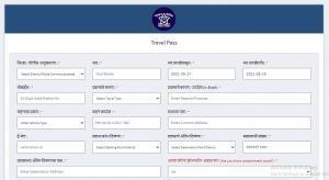 E-pass registration in Hindi
