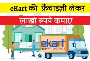 Ekart franchise kaise lete hai | Ekart Logistics Franchise Hindi