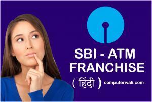 SBI ATM Franchise Hindi