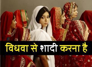 विधवा से शादी करना है नंबर चाहिए - Vidhva se shaadi karna hai number chahiye