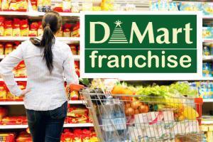 D Mart franchise in Hindi