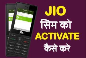Jio tele verification kaise kare in Hindi