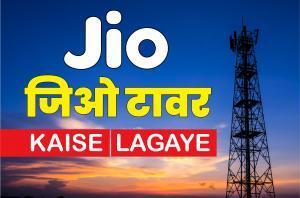Jio tower in Hindi