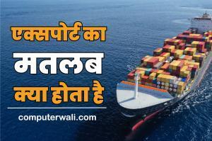 Export meaning in Hindi - Export ka hindi meaning kya hota hai
