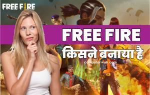 फ्री फायर गेम किसने बनाया | फ्री फायर गेम का मालिक कौन है