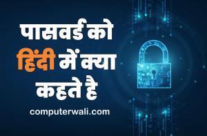 Password ko Hindi main kya kehte Hain