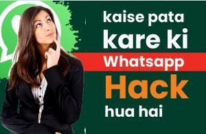 Kaise pata kare ki WhatsApp hack hai