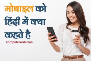 Mobile ko Hindi Mein kya kehte Hain